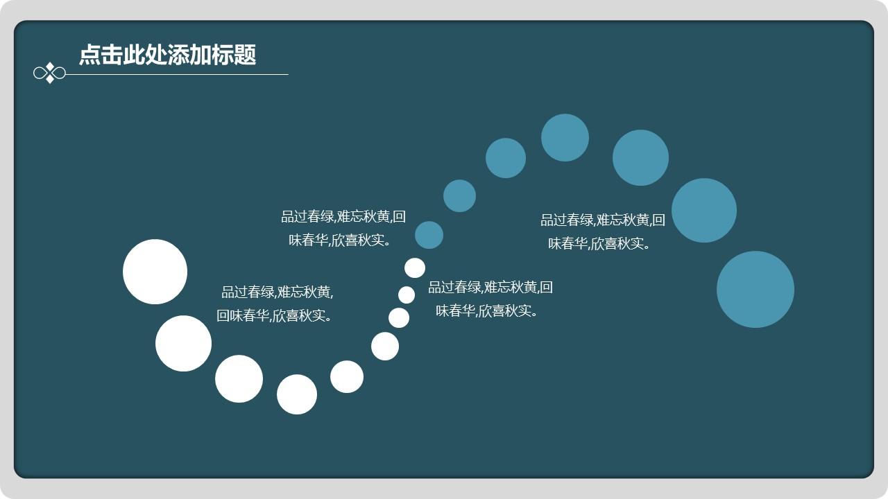 墨绿色商务通用PPT模板下载_预览图23
