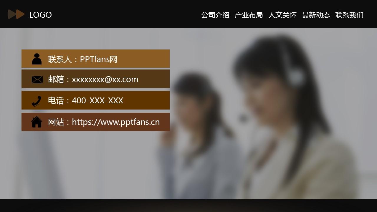 网站类PPT通用模板下载_预览图23
