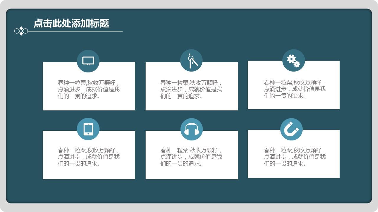 墨绿色商务通用PPT模板下载_预览图21