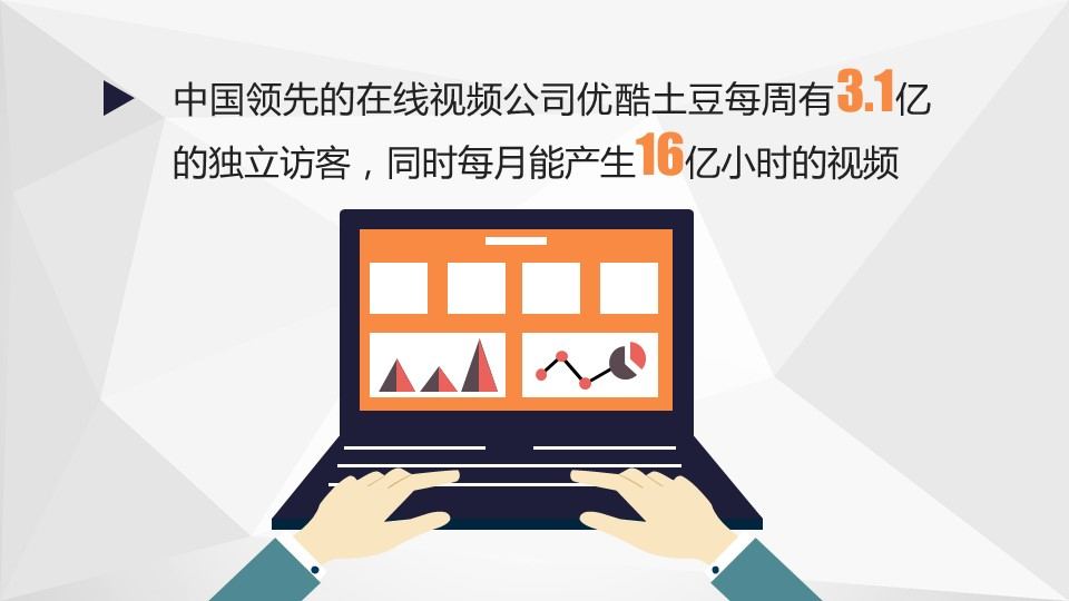 中国互联网时代的亮点PPT模板下载_预览图21