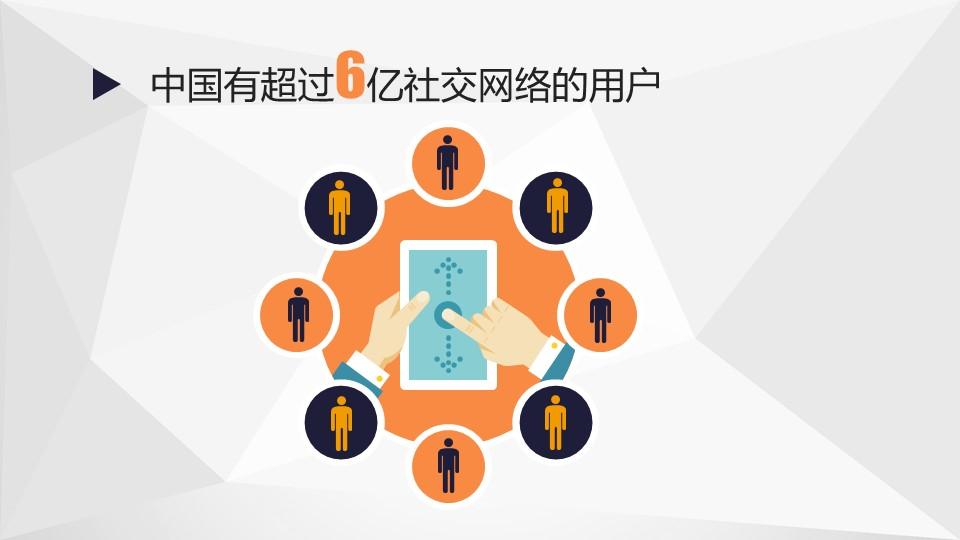 中国互联网时代的亮点PPT模板下载_预览图9