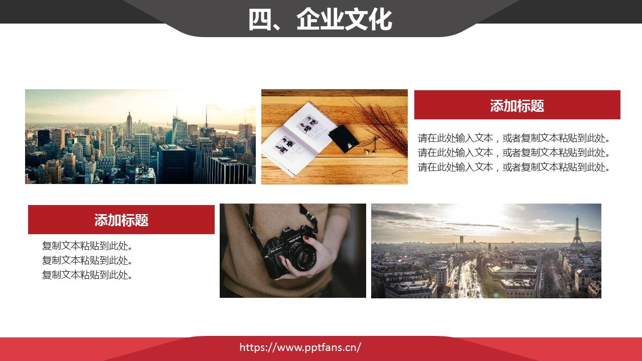 经典红黑简约商务公司介绍PPT模版_预览图9