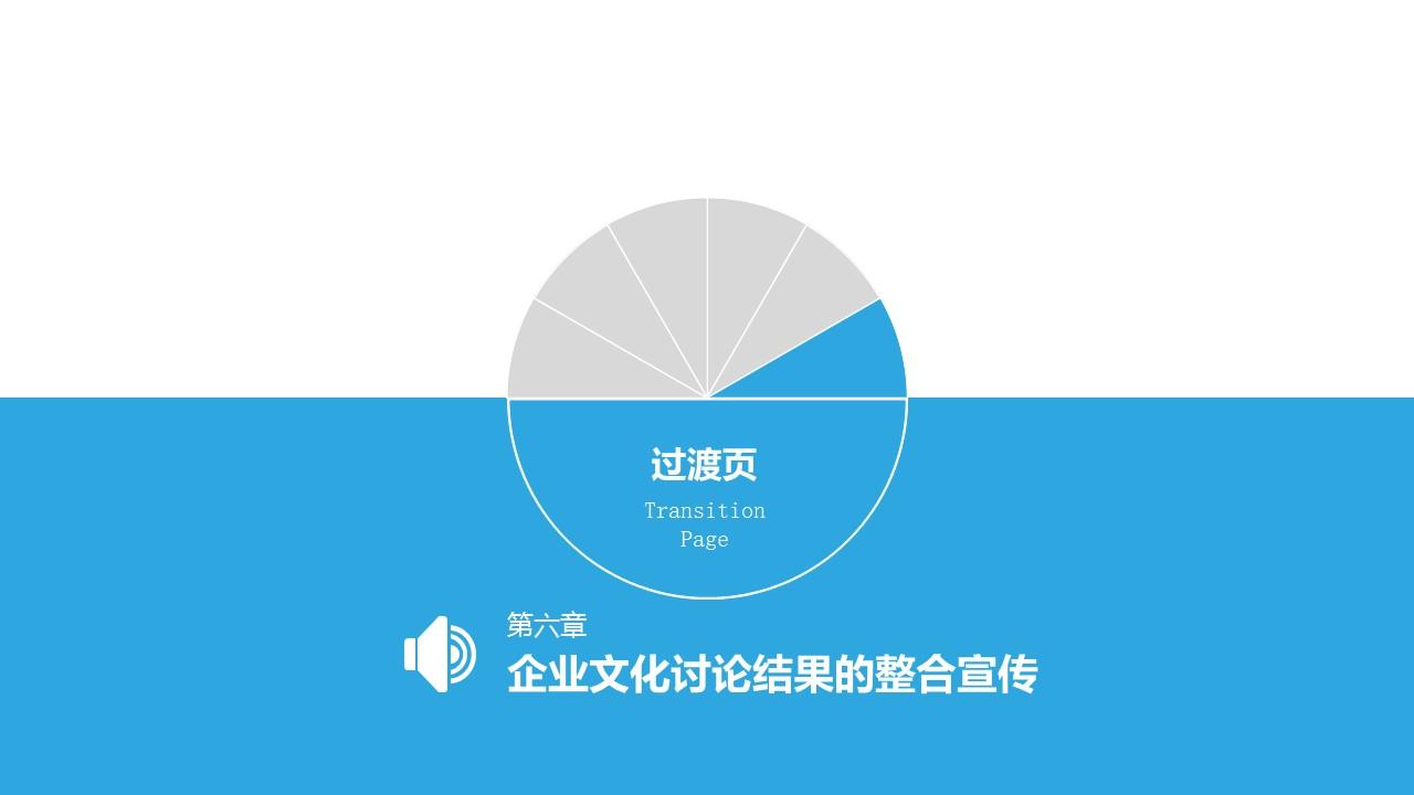 蓝色系企业文化建设PowerPoint模板_预览图26