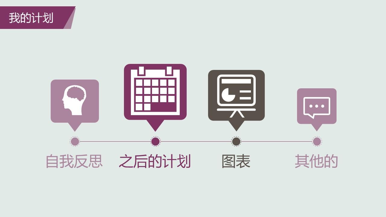 个人工作计划安排PowerPoint模板下载_预览图31