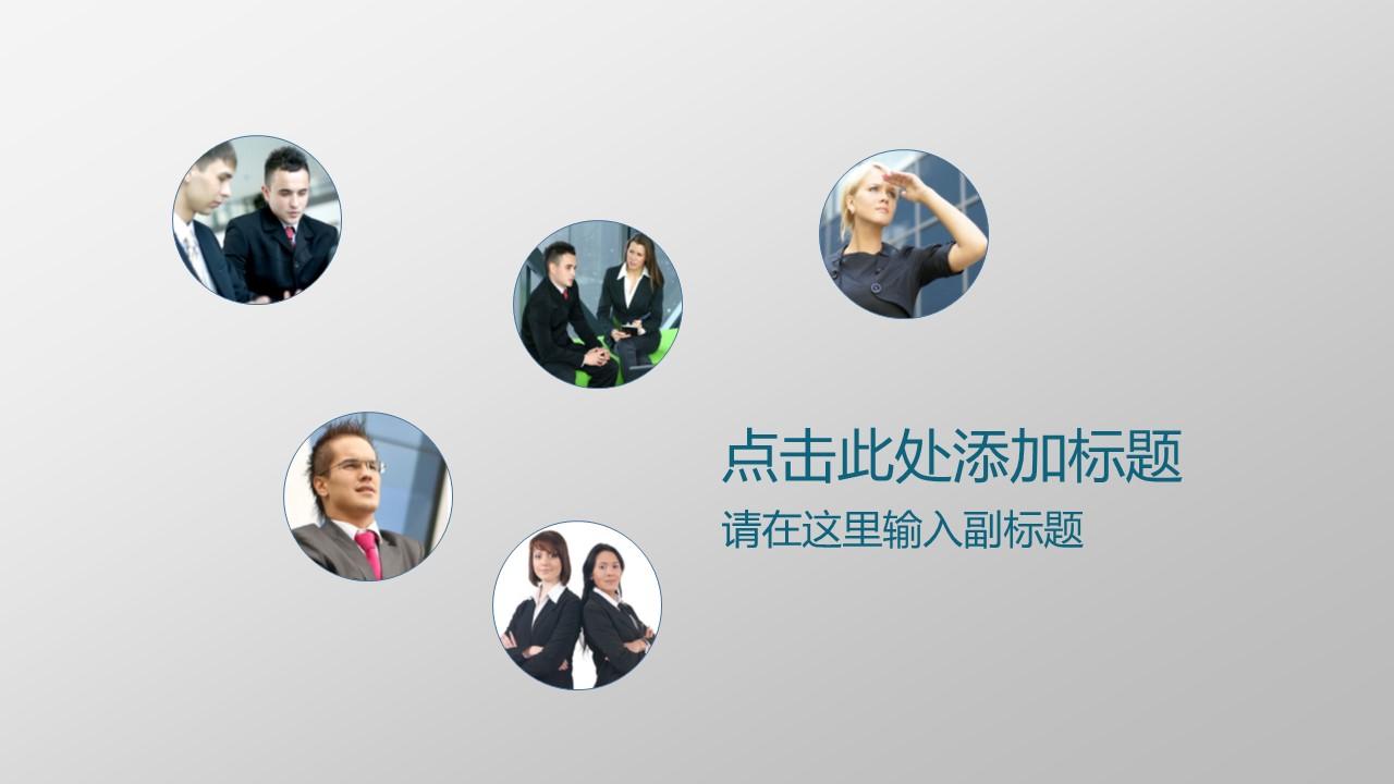 项目策划商务通用PowerPoint模板下载_预览图1