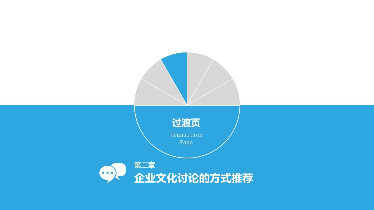 蓝色系企业文化建设PowerPoint模板_预览图11