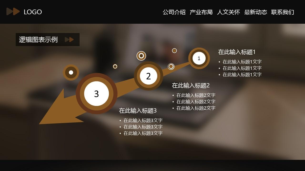 网站类PPT通用模板下载_预览图11
