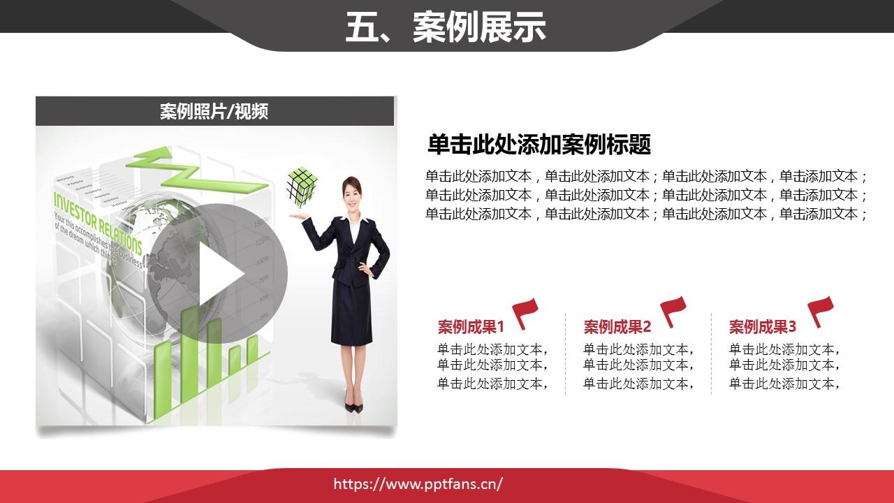 经典红黑简约商务公司介绍PPT模版_预览图11