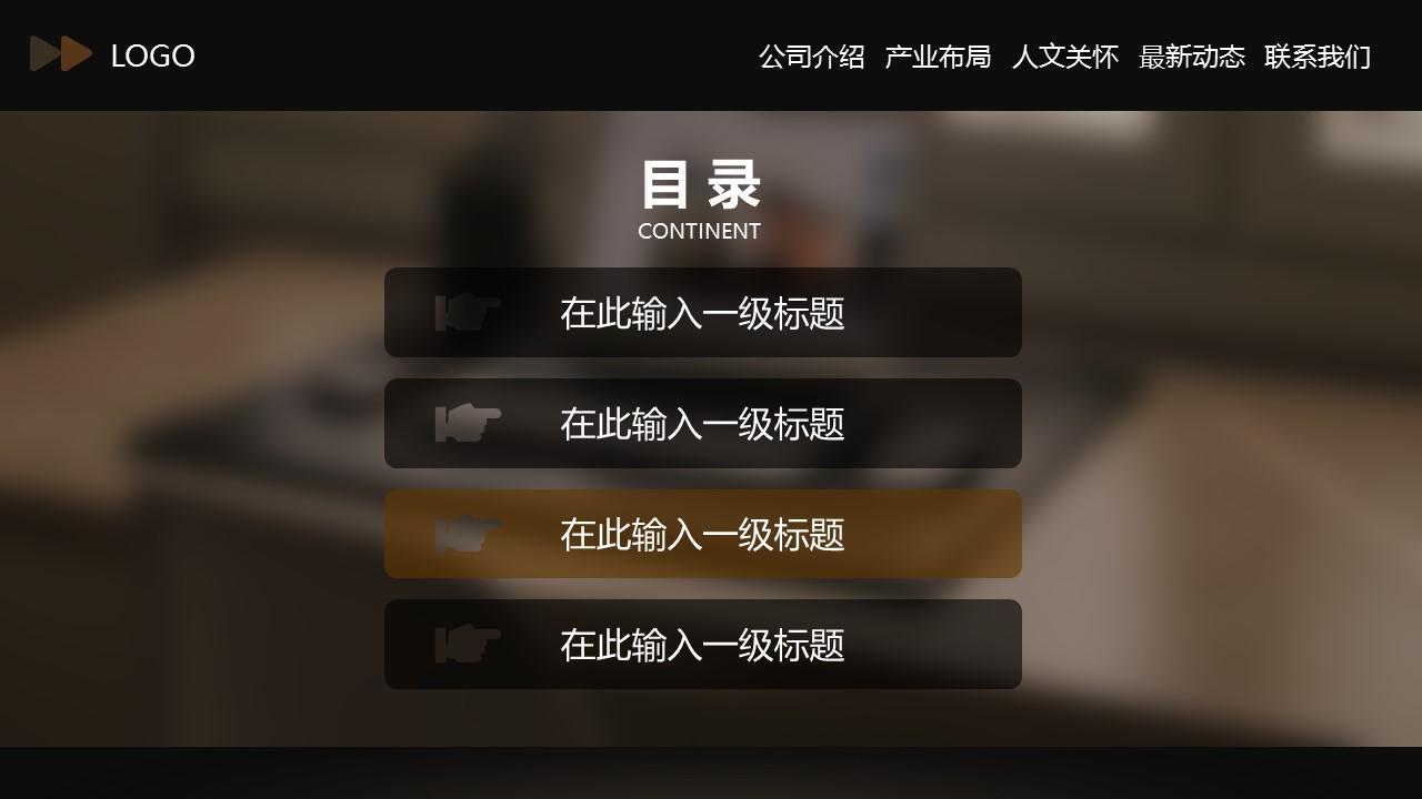 网站类PPT通用模板下载_预览图17