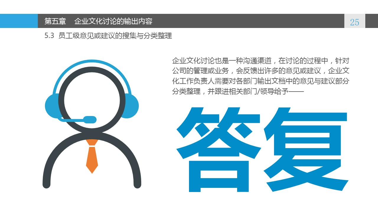 蓝色系企业文化建设PowerPoint模板_预览图25