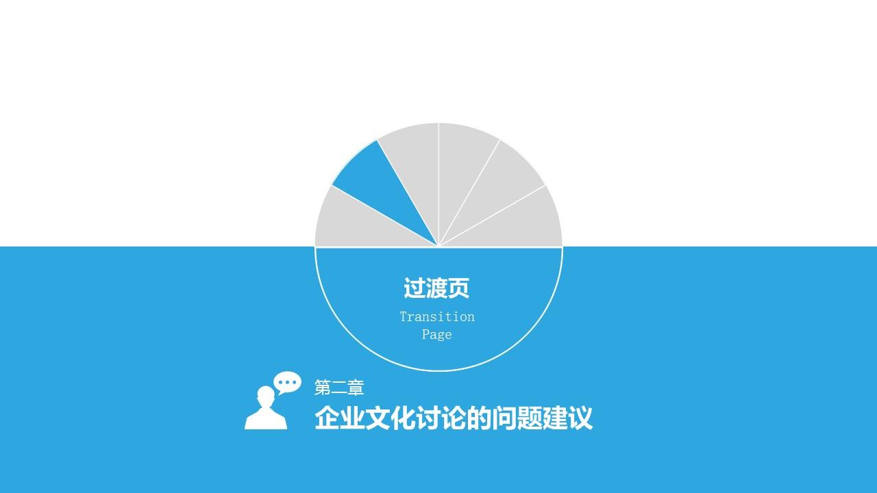 蓝色系企业文化建设PowerPoint模板_预览图7