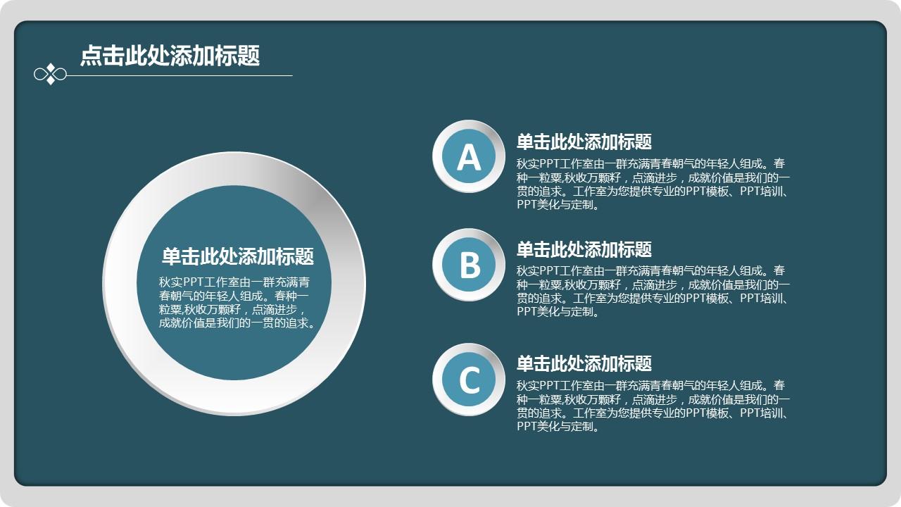 墨绿色商务通用PPT模板下载_预览图7