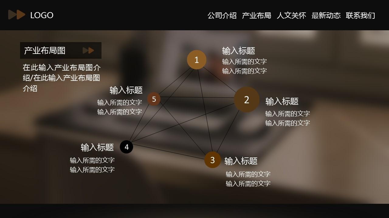 网站类PPT通用模板下载_预览图7