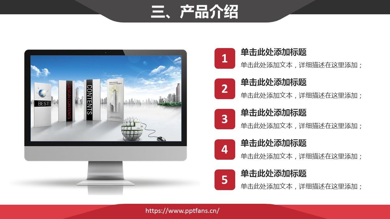 经典红黑简约商务公司介绍PPT模版_预览图7
