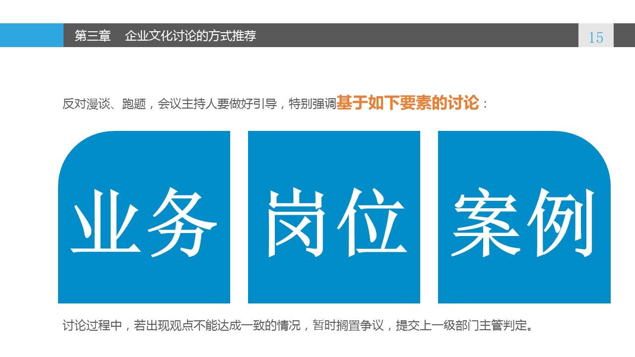 蓝色系企业文化建设PowerPoint模板_预览图15