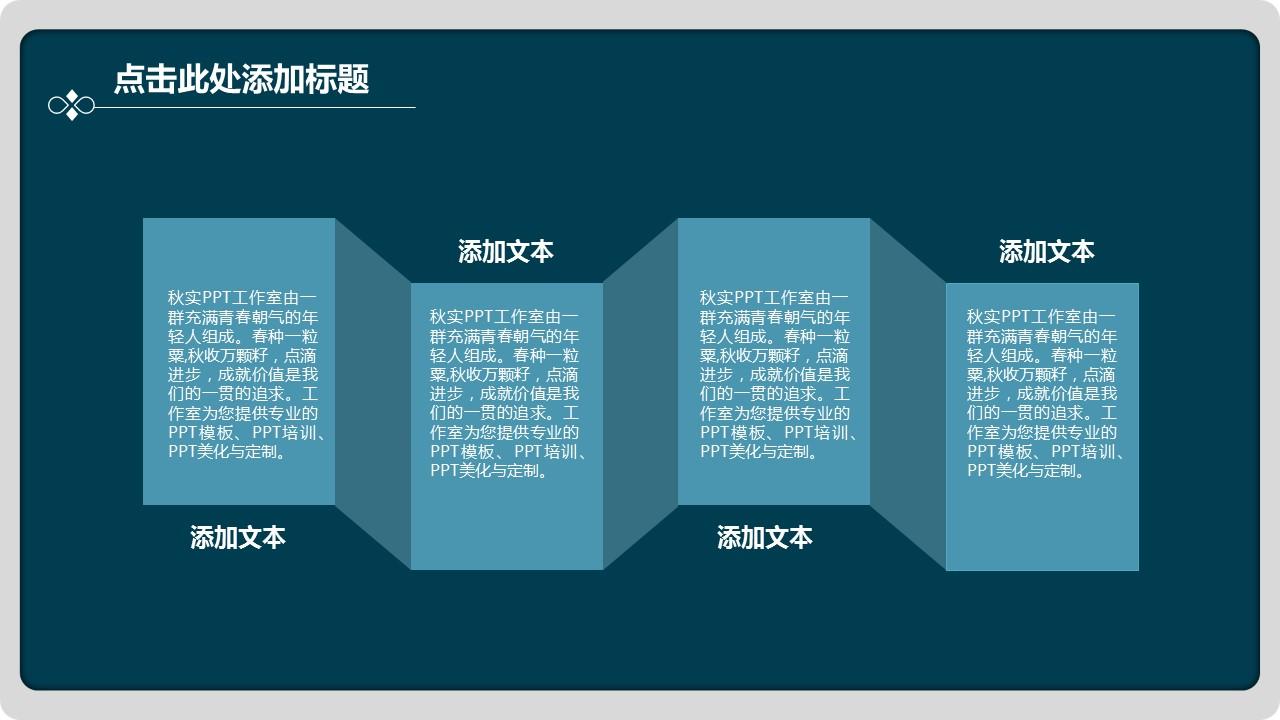 墨绿色商务通用PPT模板下载_预览图15