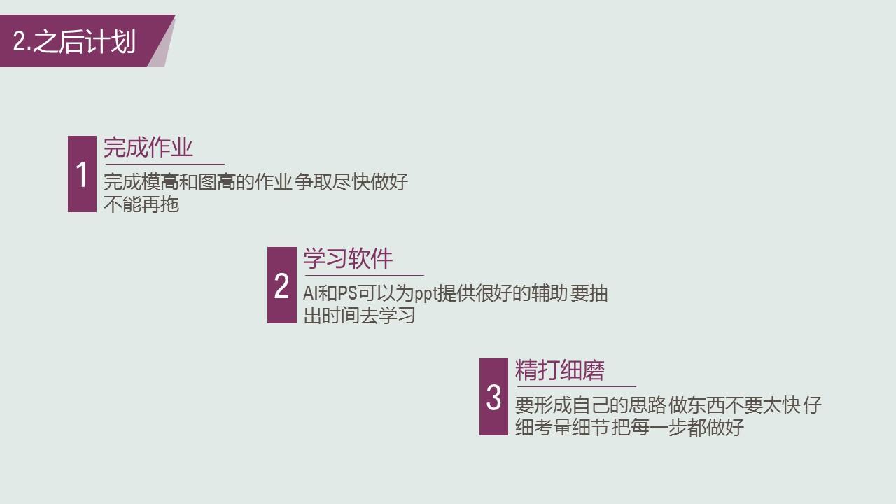 个人工作计划安排PowerPoint模板下载_预览图36