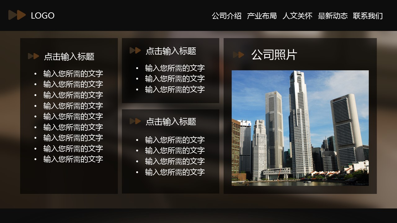 网站类PPT通用模板下载_预览图4