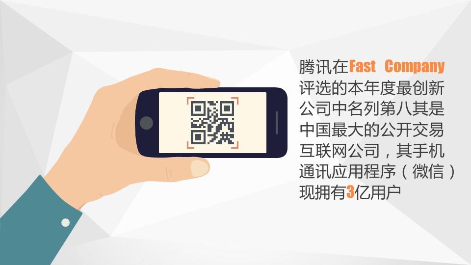 中国互联网时代的亮点PPT模板下载_预览图14