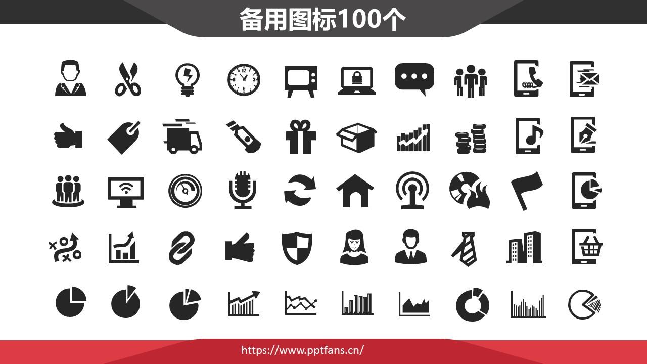 经典红黑简约商务公司介绍PPT模版_预览图14