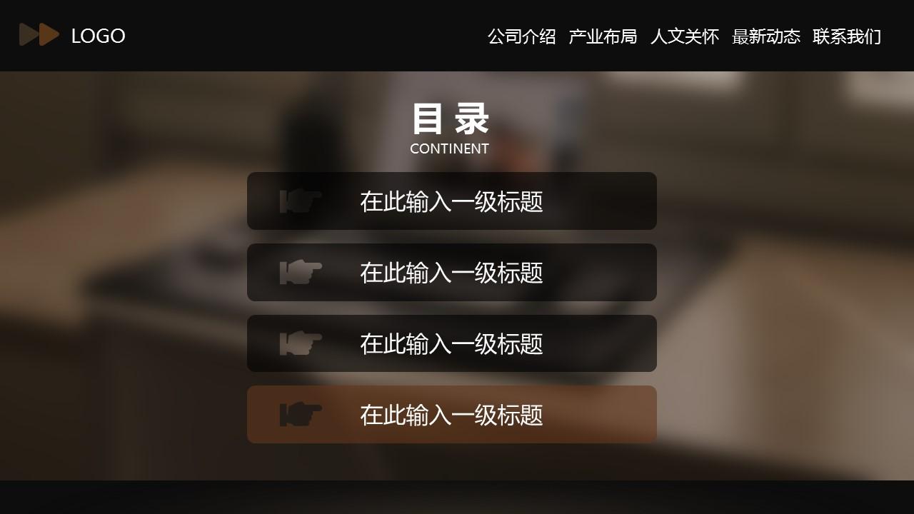 网站类PPT通用模板下载_预览图22