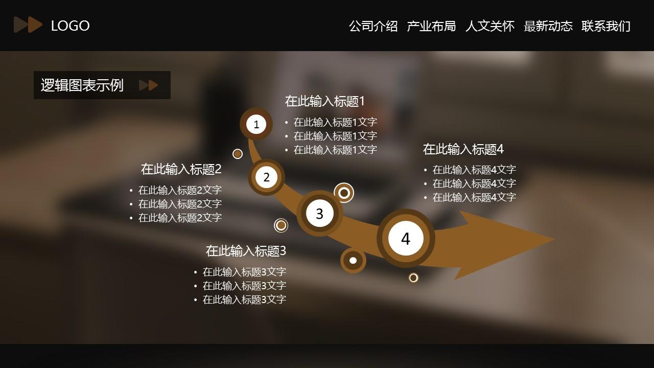 网站类PPT通用模板下载_预览图12