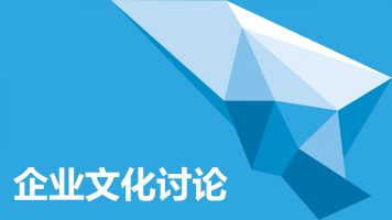 蓝色系企业文化建设PowerPoint模板
