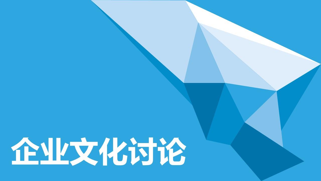 蓝色系企业文化建设PowerPoint模板_预览图1