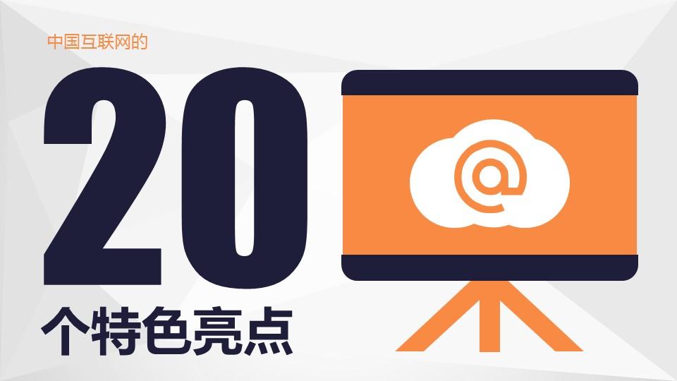 中国互联网时代的亮点PPT模板下载_预览图1