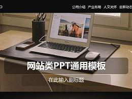 網站類PPT通用模板下載