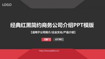 经典红黑简约商务公司介绍PPT模版