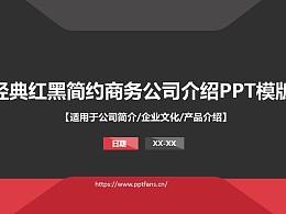 經典紅黑簡約商務公司介紹PPT模版