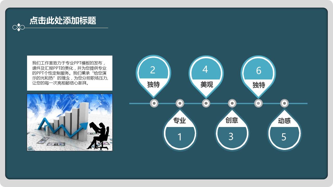 墨绿色商务通用PPT模板下载_预览图13