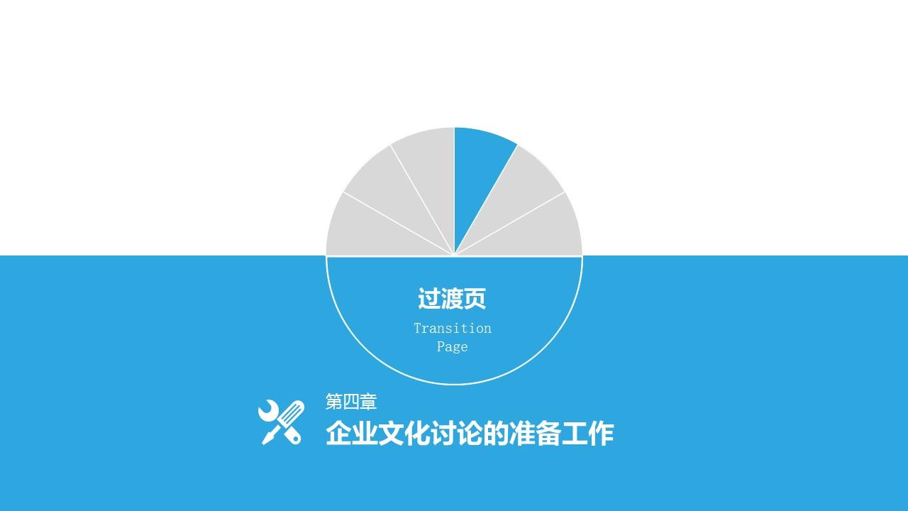 蓝色系企业文化建设PowerPoint模板_预览图16