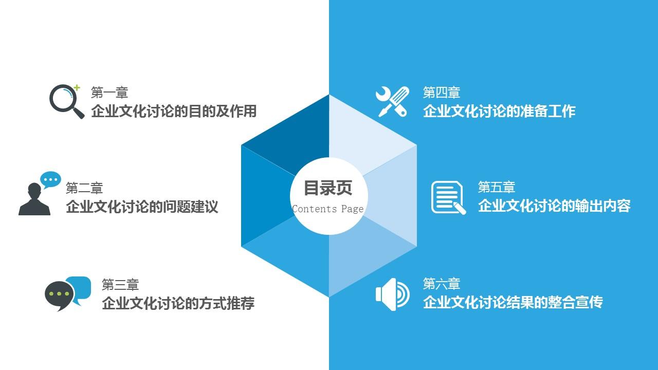 蓝色系企业文化建设PowerPoint模板_预览图2