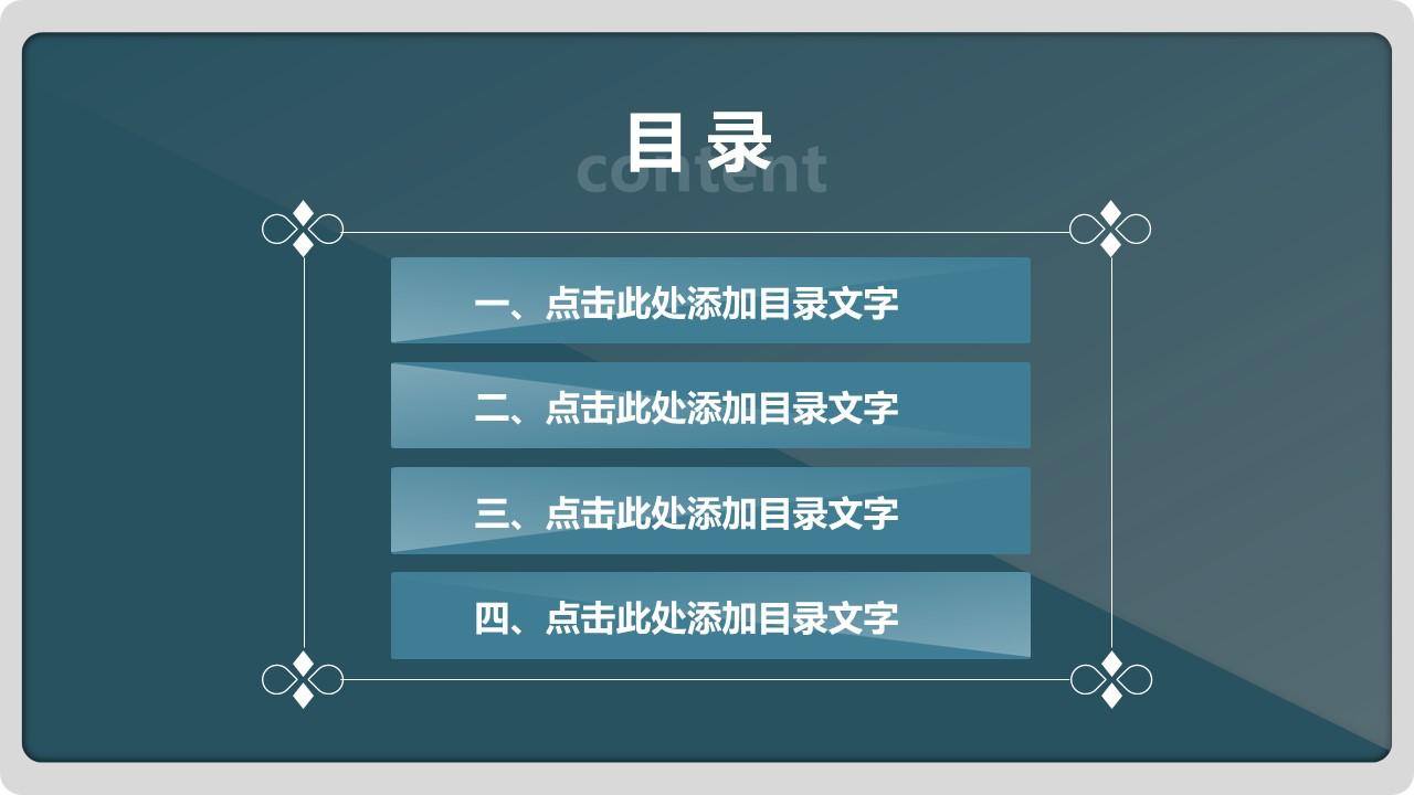 墨绿色商务通用PPT模板下载_预览图2