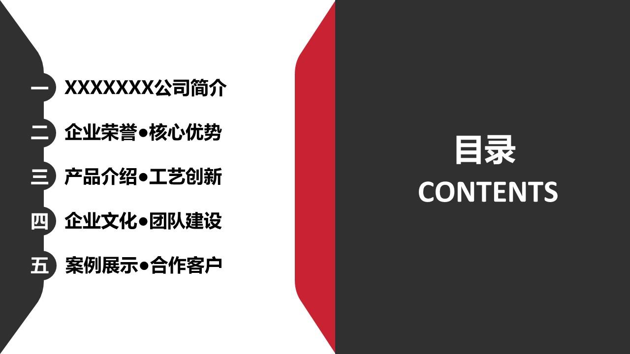 经典红黑简约商务公司介绍PPT模版_预览图2