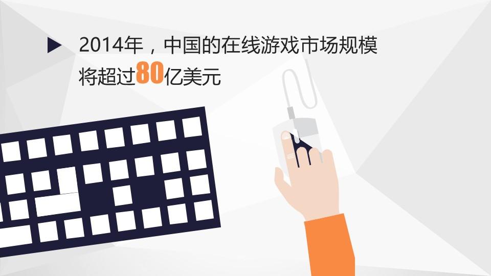 中国互联网时代的亮点PPT模板下载_预览图8