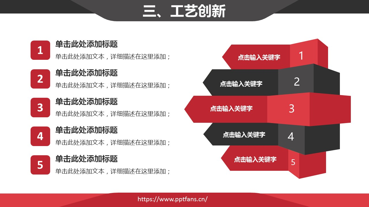 经典红黑简约商务公司介绍PPT模版_预览图8