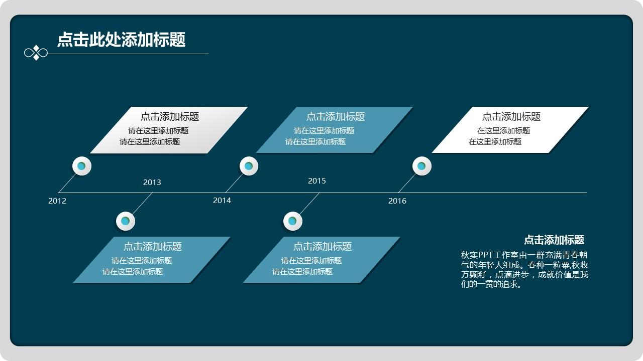 墨绿色商务通用PPT模板下载_预览图10