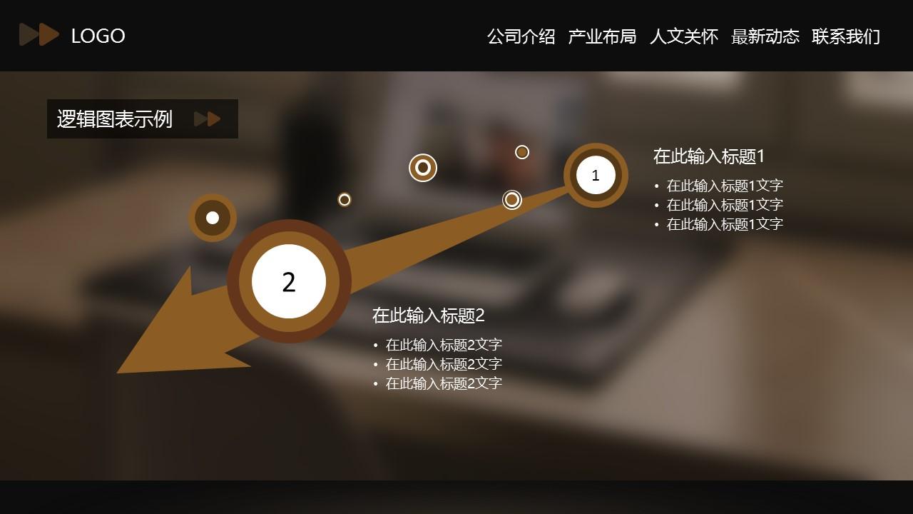 网站类PPT通用模板下载_预览图10