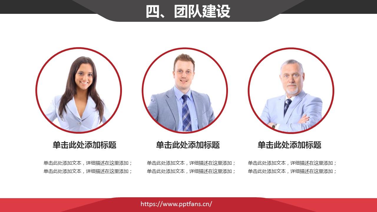 经典红黑简约商务公司介绍PPT模版_预览图10