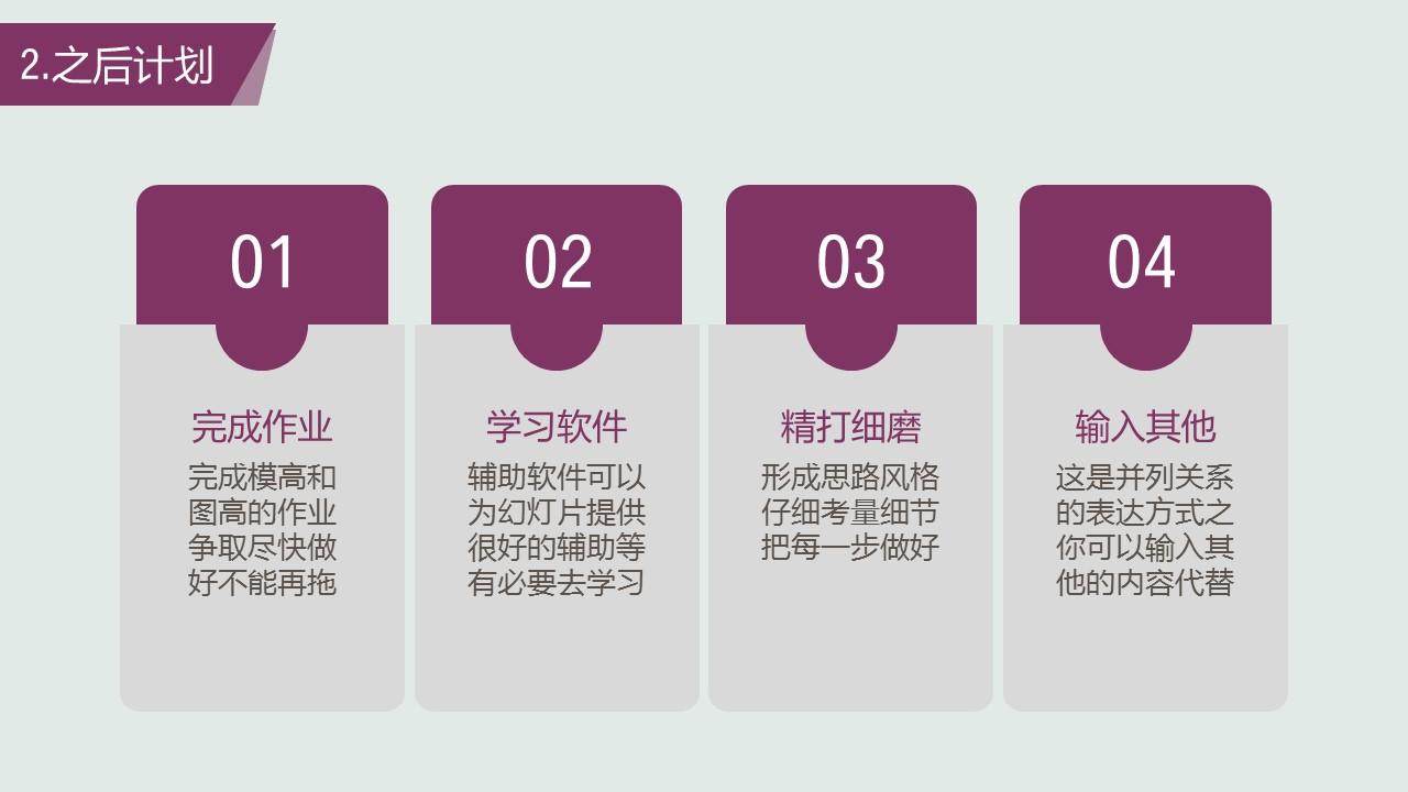 个人工作计划安排PowerPoint模板下载_预览图38