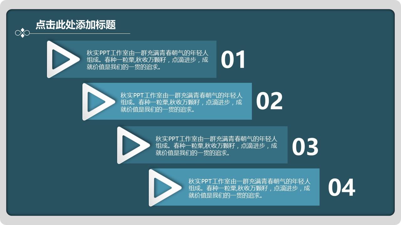 墨绿色商务通用PPT模板下载_预览图5