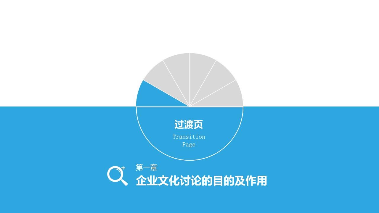 蓝色系企业文化建设PowerPoint模板_预览图3