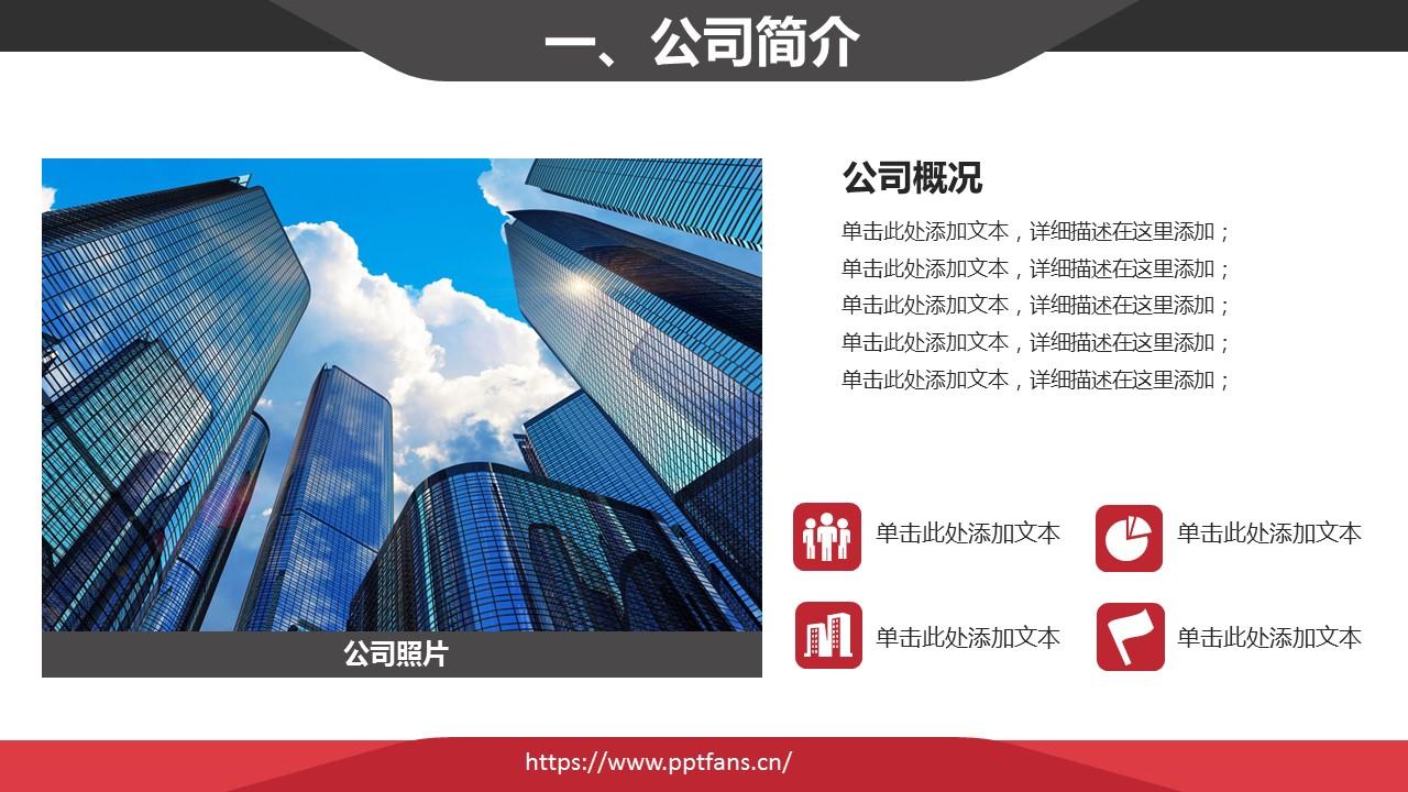经典红黑简约商务公司介绍PPT模版_预览图3