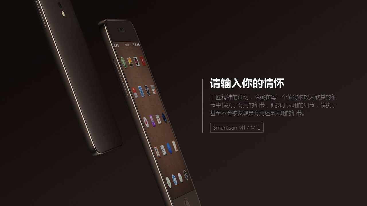 锤子Smartisan M1发布会ppt模板(高仿-来自阿文)_预览图6