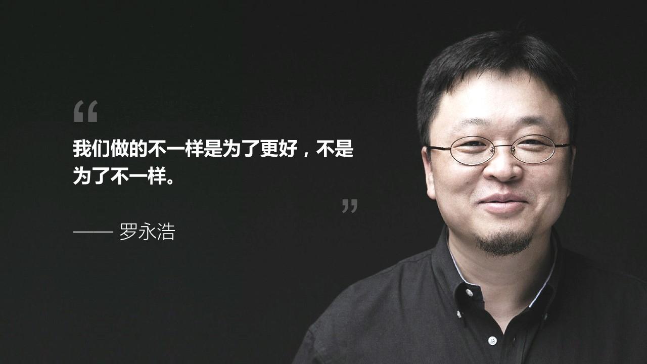 锤子Smartisan M1发布会ppt模板(高仿-来自阿文)_预览图26