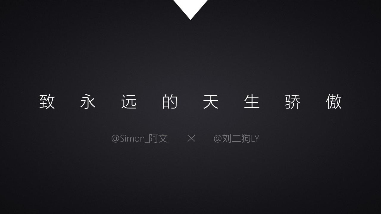 锤子Smartisan M1发布会ppt模板(高仿-来自阿文)_预览图32