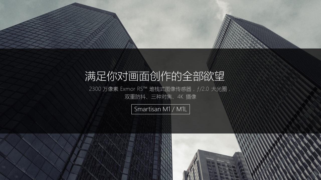 锤子Smartisan M1发布会ppt模板(高仿-来自阿文)_预览图17